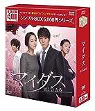 マイダスDVD-BOX (韓流10周年特別企画DVD-BOX/シンプルBOXシリーズ) 画像