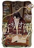 ネオ寄生獣f(1) (ARIAコミックス)