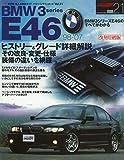<復刻版>ハイパーレブインポートvol.21 BMW 3シリーズ E46 (型式別・輸入車徹底ガイド)