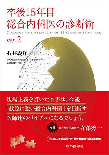 卒後15年目総合内科医の診断術 ver.2