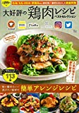 大好評の鶏肉レシピ ベストセレクション (TJMOOK)