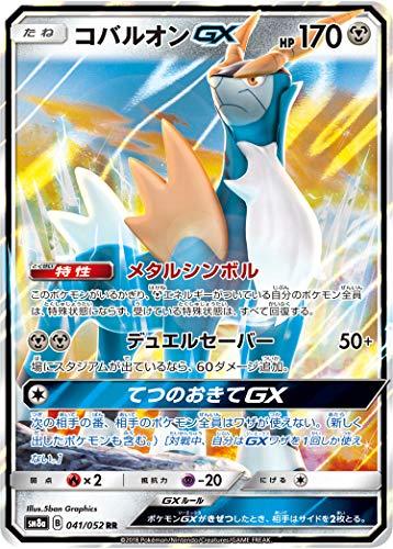 ポケモンカードゲーム SM8a 041/052 コバルオンGX 鋼 (RR ダブルレア) サン&ムーン 強化拡張パック ダークオーダー