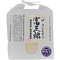 【精米】魚沼産コシヒカリ 新潟県認証特別栽培米 富三郎 30年産 無洗米 3kg