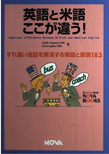 英語と米語ここが違う!—すれ違い会話を解消する単語と表現183 (Nova books) -