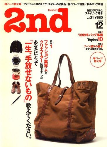 2nd (セカンド) 2008年 12月号 [雑誌]
