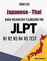 Complete Japanese - Thai Kanji Vocabulary Flashcards for JLPT N1 N2 N3 N4 N5 Test: Practice Japanese Language Proficiency Test Workbook
