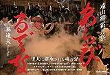 遠山郷霜月祭 あらびるでな 画像