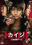 カイジ 人生逆転ゲーム[DVD]