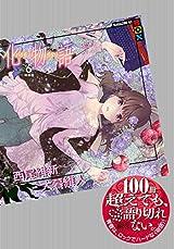 大暮維人×西尾維新「化物語」漫画版第6巻にも特装版が用意