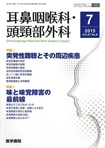 耳鼻咽喉科・頭頸部外科 2015年 7月号 特集1 突発性難聴とその周辺疾患/特集2 味と味覚障害の最前線