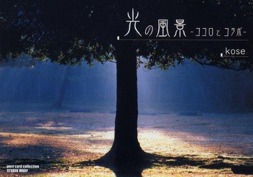 kose 「光の風景 ココロとコラボ—」post card collection