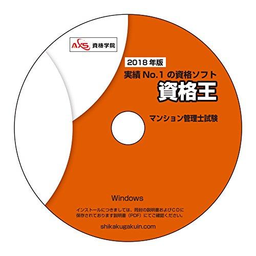 マンション管理士 試験 /【資格王 シリーズ】過去問 テキスト 集中 学習 ソフト
