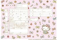 役所に提出できるデザイン婚姻届 Hello Kitty Sweet