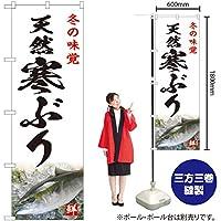のぼり旗 冬の味覚 天然寒ぶり(白) YN-4805 (受注生産)