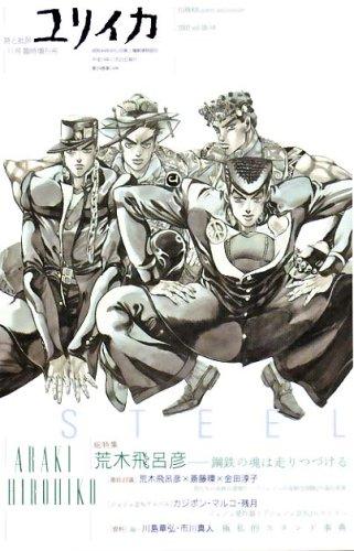 ユリイカ2007年11月臨時増刊号 総特集=荒木飛呂彦 鋼鉄の魂は走りつづけるの詳細を見る