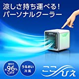 ここひえ 卓上扇風機 サーキュレーター パーソナルクーラー 冷風扇 冷風機 冷風 エアコン  USB扇風機