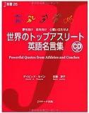 世界のトップアスリート英語名言集 (J新書)
