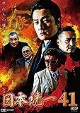 日本統一41 [DVD]
