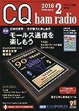 CQ出版 その他 CQ ham radio 2016年 2月号の画像