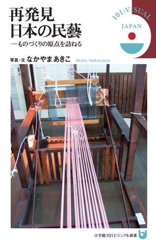 再発見 日本の民藝 (小学館101ビジュアル新書)
