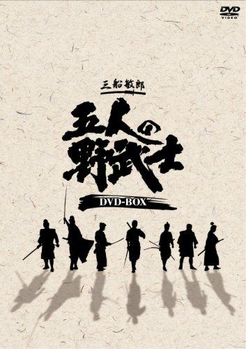 五人の野武士 DVD-BOX
