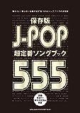 保存版 J-POP超定番ソングブック555