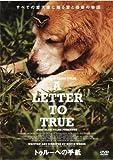 トゥルーへの手紙 [レンタル落ち] [DVD]