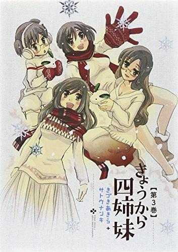 きょうから四姉妹 (3) (バーズコミックス)の詳細を見る