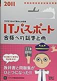 2011 合格への総まとめ ITパスポート (情報処理技術者試験対策書)