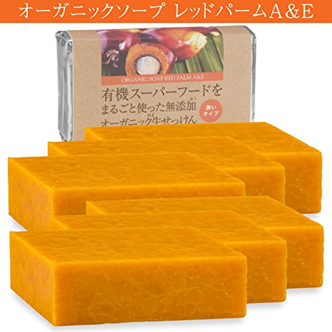 抽象野菜荒らす有機レッドパームオイルをたっぷり使った無添加オーガニック生せっけん(枠練)Organic Raw Soap Red Palm A&E 80g 6個コールドプロセス製法 (日本製)メール便