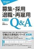 募集・採用・退職・再雇用Q&A[第二版](労働法実務相談シリーズ)