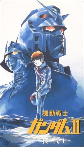 機動戦士ガンダム II 哀・戦士編 【劇場版】 [VHS]