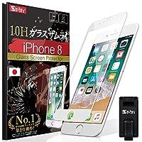 【 iPhone8 ガラスフィルム ~強度No.1】 iPhone8 フィルム [ 全面吸着タイプ (白縁)] [ 米軍MIL規格取得 ] [ 4D全面保護 ] OVER's ガラスザムライ (らくらくクリップ付き)