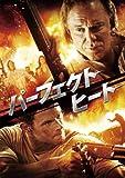 パーフェクト・ヒート [DVD]