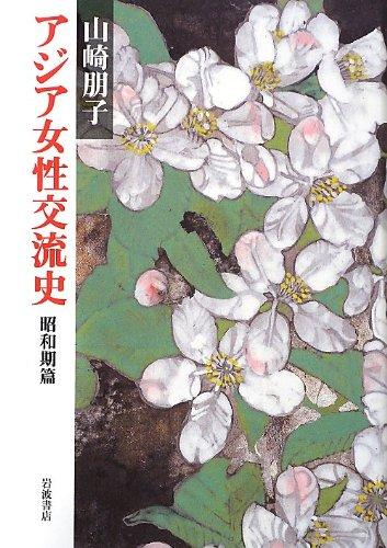 アジア女性交流史 昭和期篇