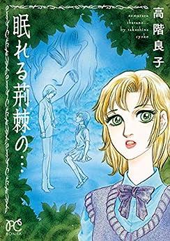 [高階良子]の眠れる荊棘の… (ボニータ・コミックス)