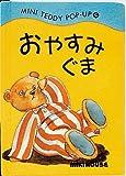 おやすみぐま (Mini teddy pop‐up (4))