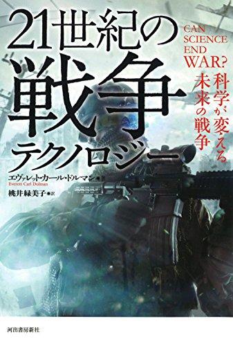 21世紀の戦争テクノロジー: 科学が変える未来の戦争