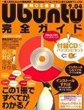 Ubuntu9.04完全ガイド (INFOREST MOOK PC・GIGA特別集中講座 339)