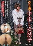 ウリ専中出し女装子 ゆき(仮名) 2017年初頭を飾るシン・ジョソコ東京に現る(STD-242) [DVD]