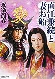 直江兼続と妻お船 (PHP文庫)