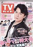 週刊TVガイド(関東版) 2016年4月8日号