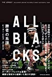 ALL BLACKS 勝者の系譜 画像