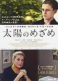 太陽のめざめ[DVD]