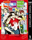 さつきちゃん 1 (ヤングジャンプコミックスDIGITAL)