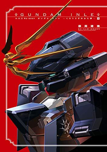 A.O.Z RE-BOOT GUNDAM INLE ガンダム・インレ ‐くろうさぎのみた夢‐ Iの感想