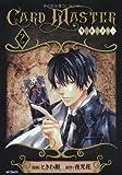Card Master -カードマスター-2 (ジーンコミックス)
