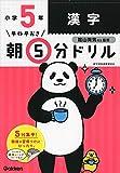 小5漢字 (早ね早おき朝5分ドリル)