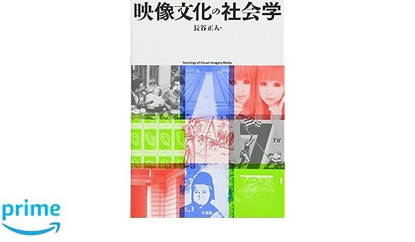 映像文化の社会学 | 長谷 正人 |...