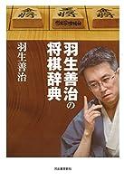 羽生善治 井山裕太 将棋 囲碁 国民栄誉賞に関連した画像-05